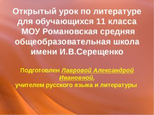 Открытый урок по литературе для обучающихся 11 класса МОУ Романовская средняя