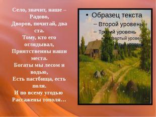 Село, значит, наше – Радово, Дворов, почитай, два ста. Тому, кто его оглядыва