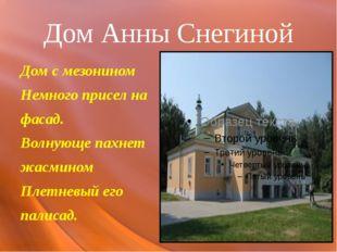Дом Анны Снегиной Дом с мезонином Немного присел на фасад. Волнующе пахнет жа
