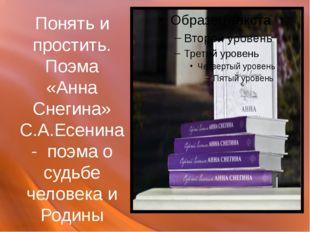 Понять и простить. Поэма «Анна Снегина» С.А.Есенина- поэма о судьбе человека