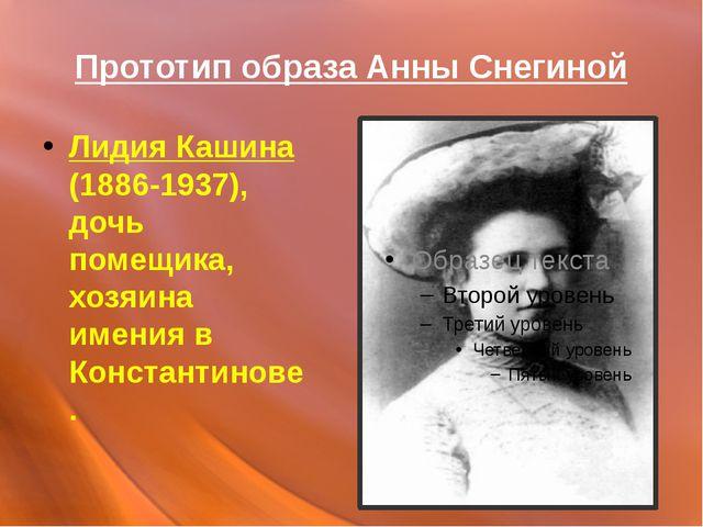 Прототип образа Анны Снегиной Лидия Кашина (1886-1937), дочь помещика, хозяин...