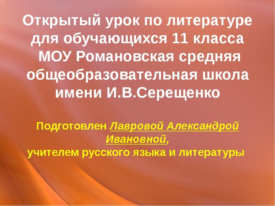 Открытый урок по литературе для обучающихся 11 класса МОУ Романовская средняя...