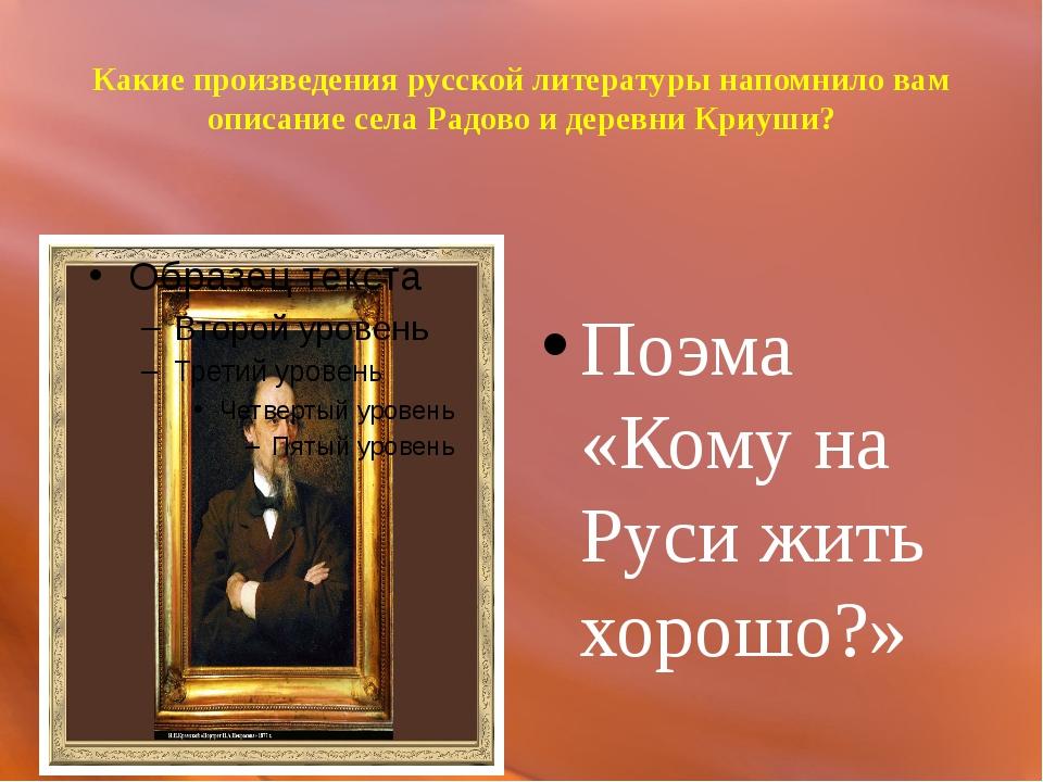 Какие произведения русской литературы напомнило вам описание села Радово и де...