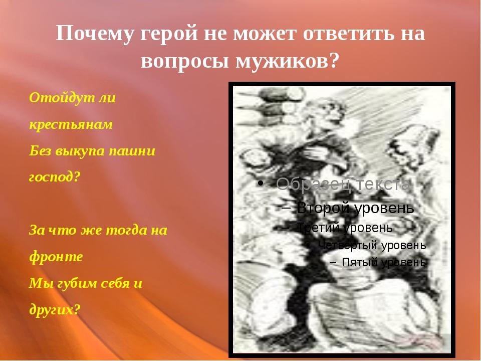 Почему герой не может ответить на вопросы мужиков? Отойдут ли крестьянам Без...