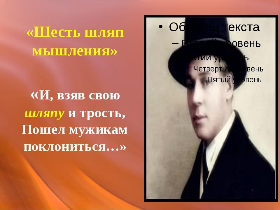 «Шесть шляп мышления» «И, взяв свою шляпу и трость, Пошел мужикам поклониться…»