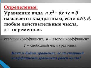 а- старший коэффициент, в – второй коэффициент с – свободный член уравнения К