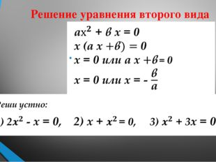 Решение уравнения третьего вида 1) Если с и а одного знака, то уравнение не и