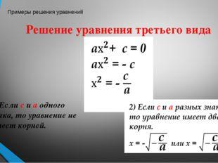 Полные квадратные уравнения Приведенное квадратное уравнения Квадратное уравн