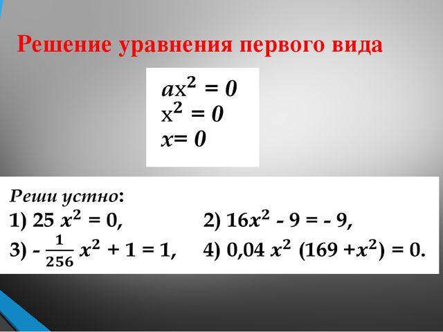 Решение уравнения второго вида