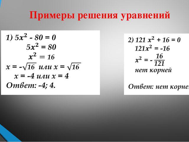 Решение квадратных уравнений с четным коэффициентом