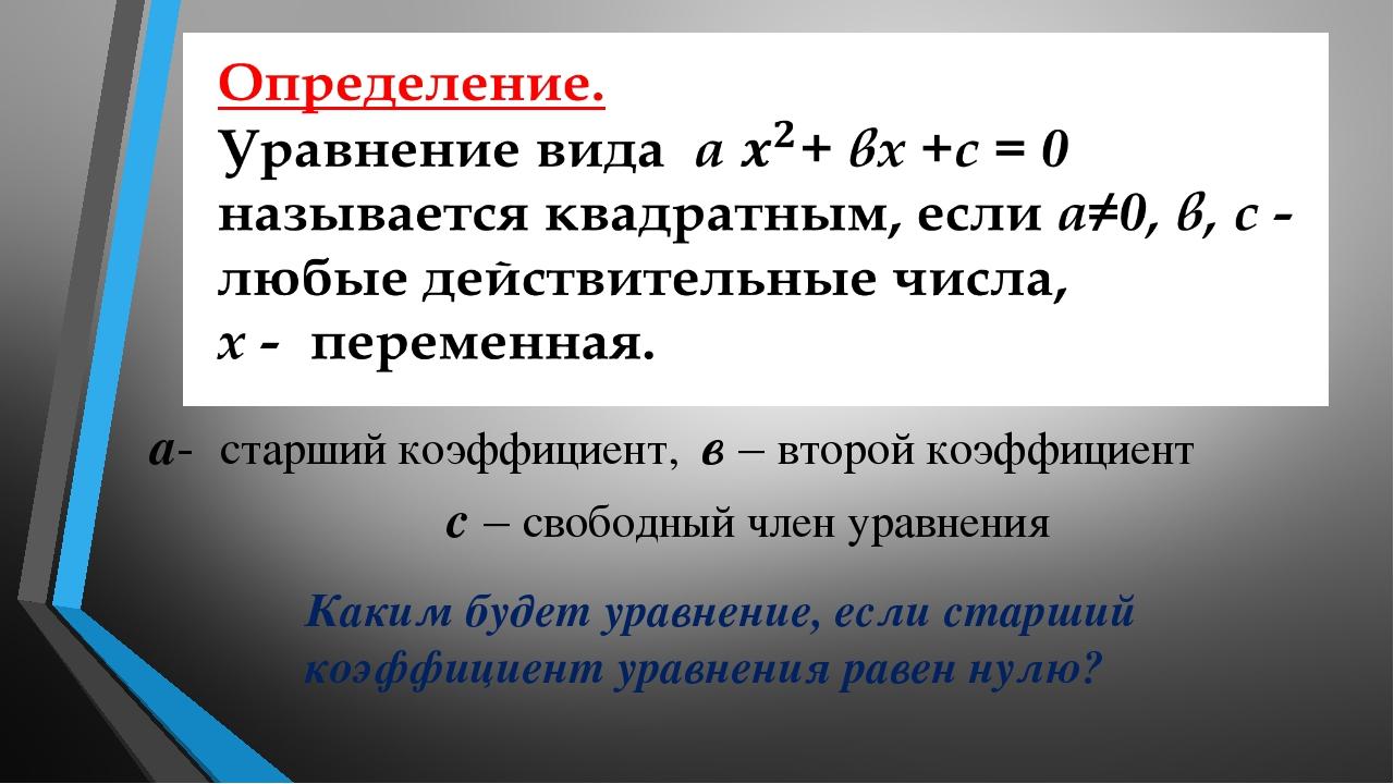 а- старший коэффициент, в – второй коэффициент с – свободный член уравнения К...