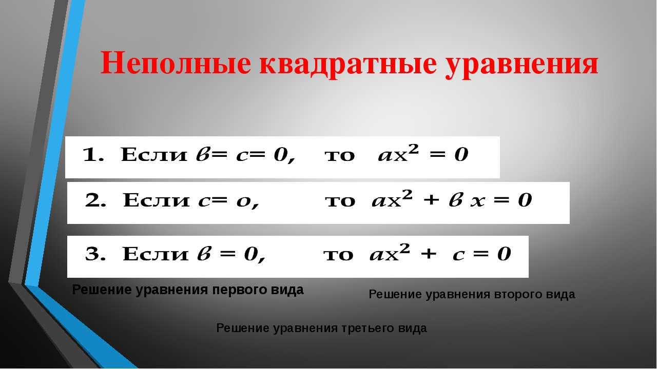Решение уравнения первого вида