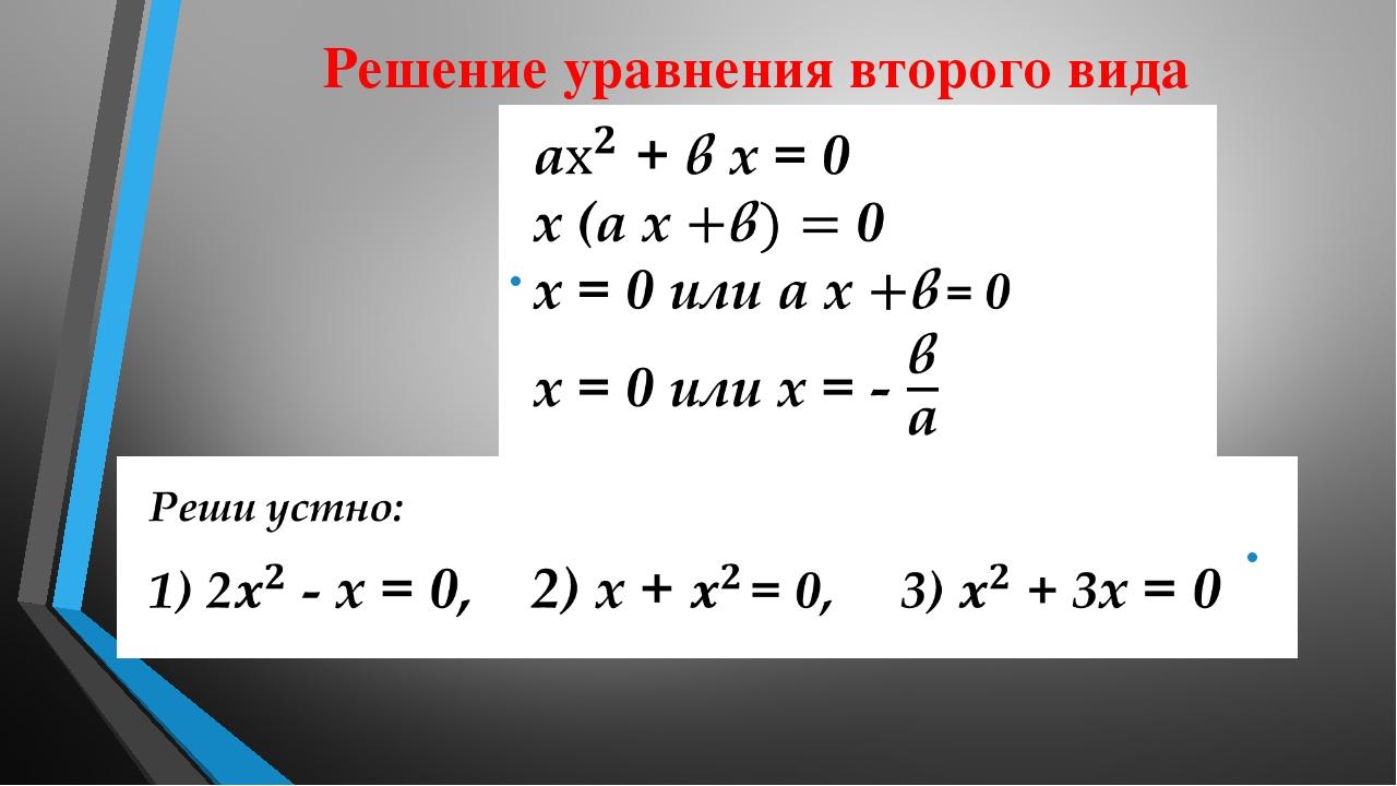 Решение уравнения третьего вида 1) Если с и а одного знака, то уравнение не и...