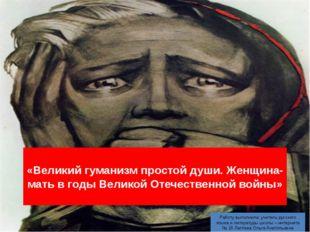 «Великий гуманизм простой души. Женщина-мать в годы Великой Отечественной вой