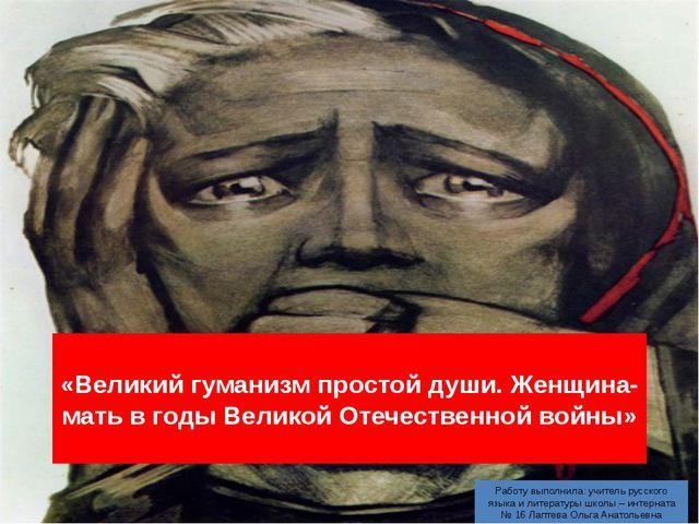 «Великий гуманизм простой души. Женщина-мать в годы Великой Отечественной вой...