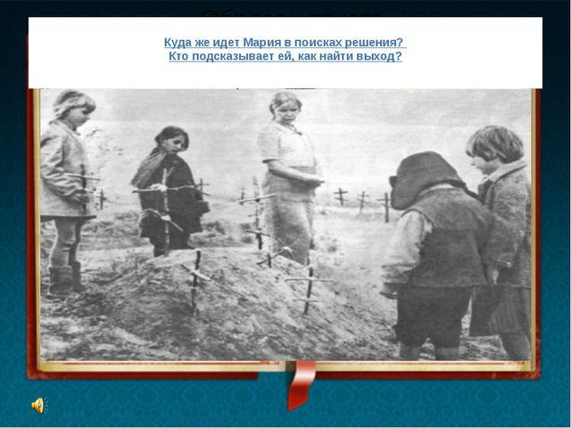 Куда же идет Мария в поисках решения? Кто подсказывает ей, как найти выход?