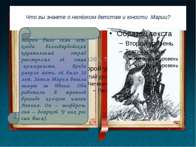 Что вы знаете о нелёгком детстве и юности Марии? Марии было семь лет, когда...