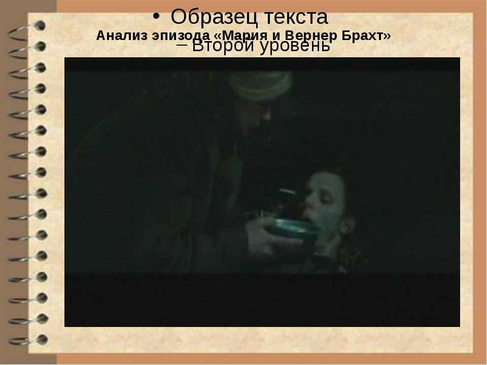 Анализ эпизода «Мария и Вернер Брахт»