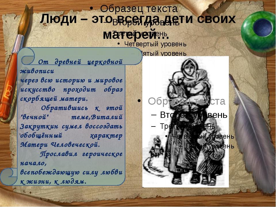 Люди – это всегда дети своих матерей… От древней церковной живописи через всю...