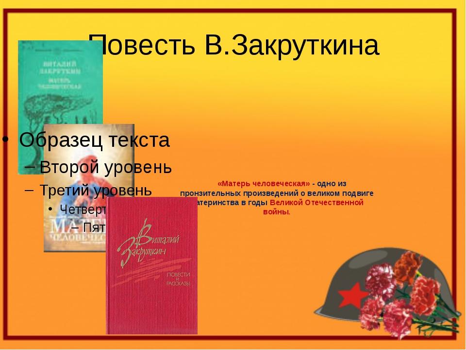 Повесть В.Закруткина «Матерь человеческая» - одно из пронзительных произведен...