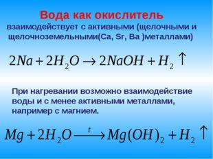 Вода как окислитель взаимодействует с активными (щелочными и щелочноземельным