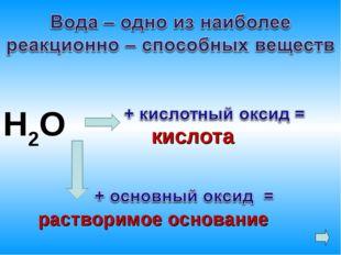 Н2О кислота растворимое основание