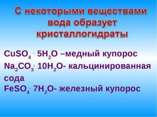 СuSO4 . 5Н2О –медный купорос Na2CO3. 10Н2О- кальцинированная сода FeSO4. 7Н2О