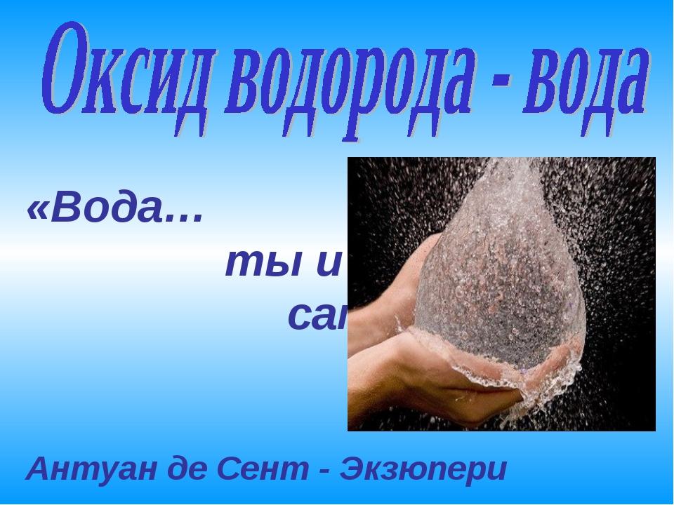 «Вода… ты и есть сама жизнь» Антуан де Сент - Экзюпери
