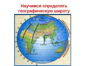 Научимся определять географическую широту