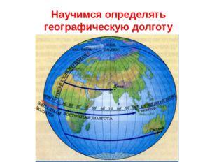 Научимся определять географическую долготу