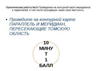 Практическая работа №10 Проведение на контурной карте меридианов и параллелей