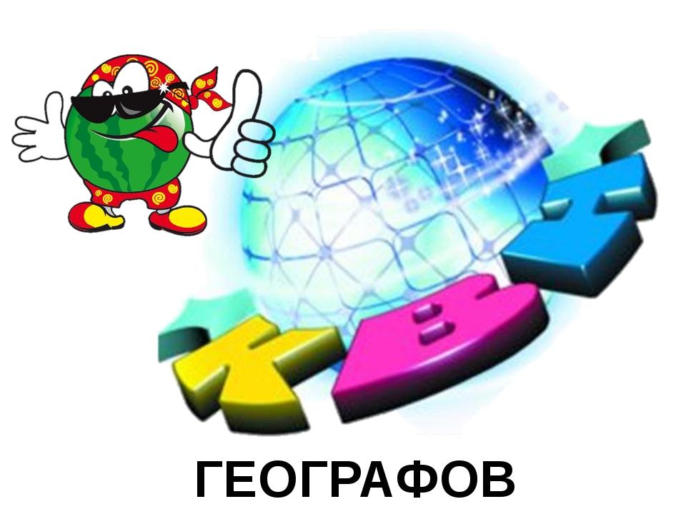 ГЕОГРАФОВ