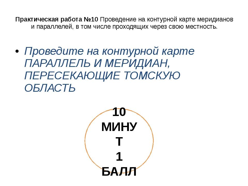 Практическая работа №10 Проведение на контурной карте меридианов и параллелей...
