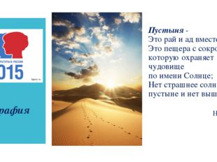 география Пустыня - Это рай и ад вместе, Это пещера с сокровищами, которую о