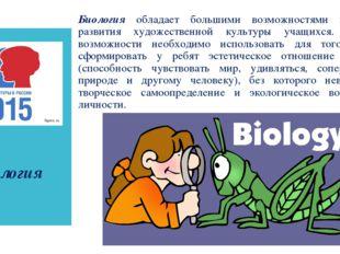 биология Биология обладает большими возможностями в плане развития художеств