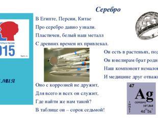 химия Серебро В Египте, Персии, Китае Про серебро давно узнали. Пластичен, б