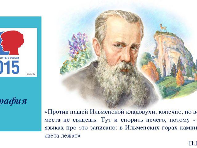 география «Против нашей Ильменской кладовухи, конечно, по всей земле места н...