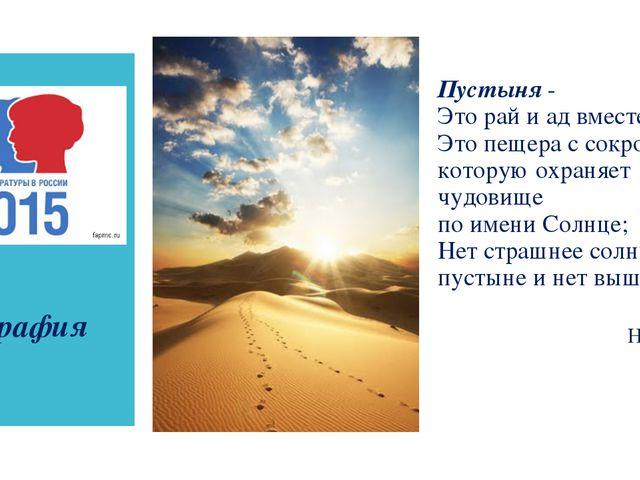 география Пустыня - Это рай и ад вместе, Это пещера с сокровищами, которую о...