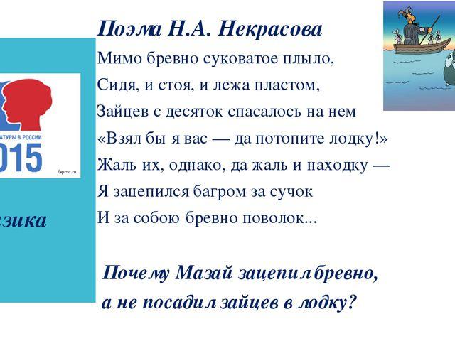 физика Поэма Н.А. Некрасова Мимо бревно суковатое плыло, Сидя, и стоя, и леж...