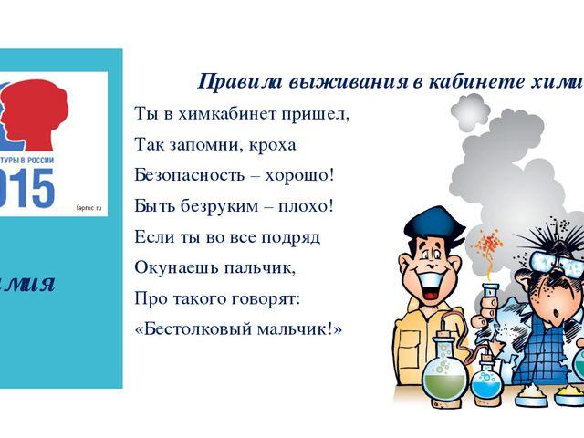 химия Правила выживания в кабинете химии: Ты в химкабинет пришел, Так запомн...
