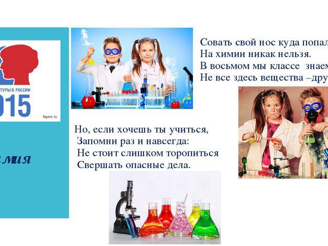 химия Совать свой нос куда попало На химии никак нельзя. В восьмом мы классе...