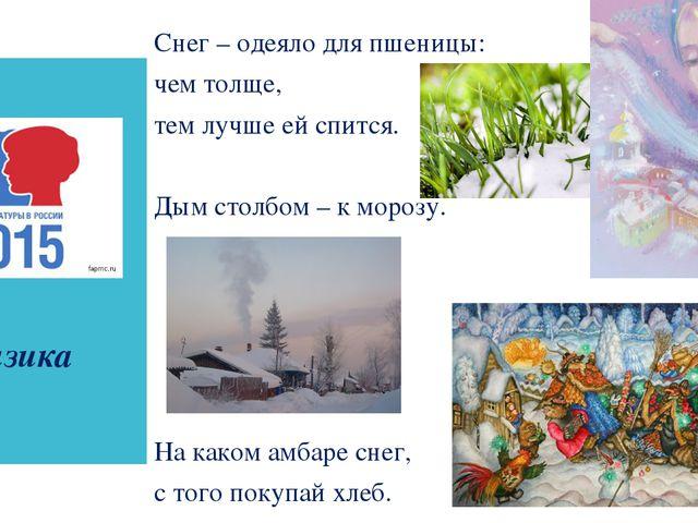 физика Снег – одеяло для пшеницы: чем толще, тем лучше ей спится. Дым столбо...