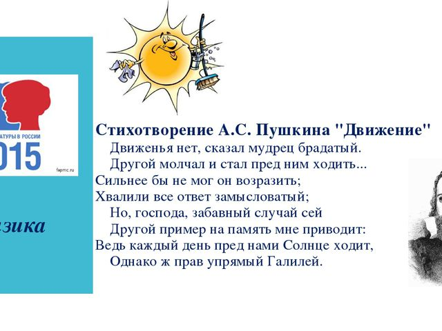 """физика  Стихотворение А.С. Пушкина """"Движение""""  Движенья нет, сказал му..."""