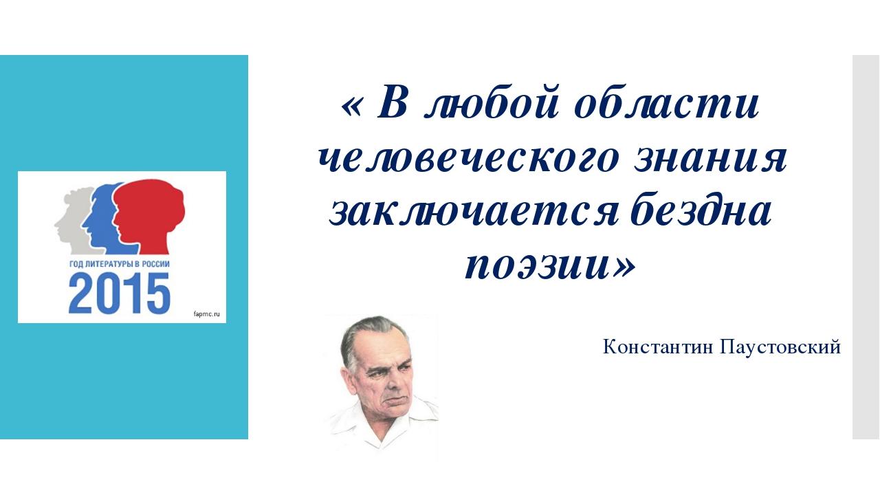 « В любой области человеческого знания заключается бездна поэзии» Константин...