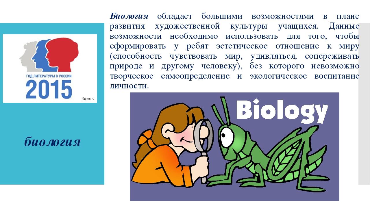 биология Биология обладает большими возможностями в плане развития художеств...