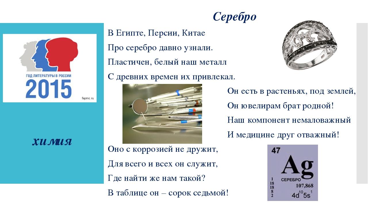 химия Серебро В Египте, Персии, Китае Про серебро давно узнали. Пластичен, б...