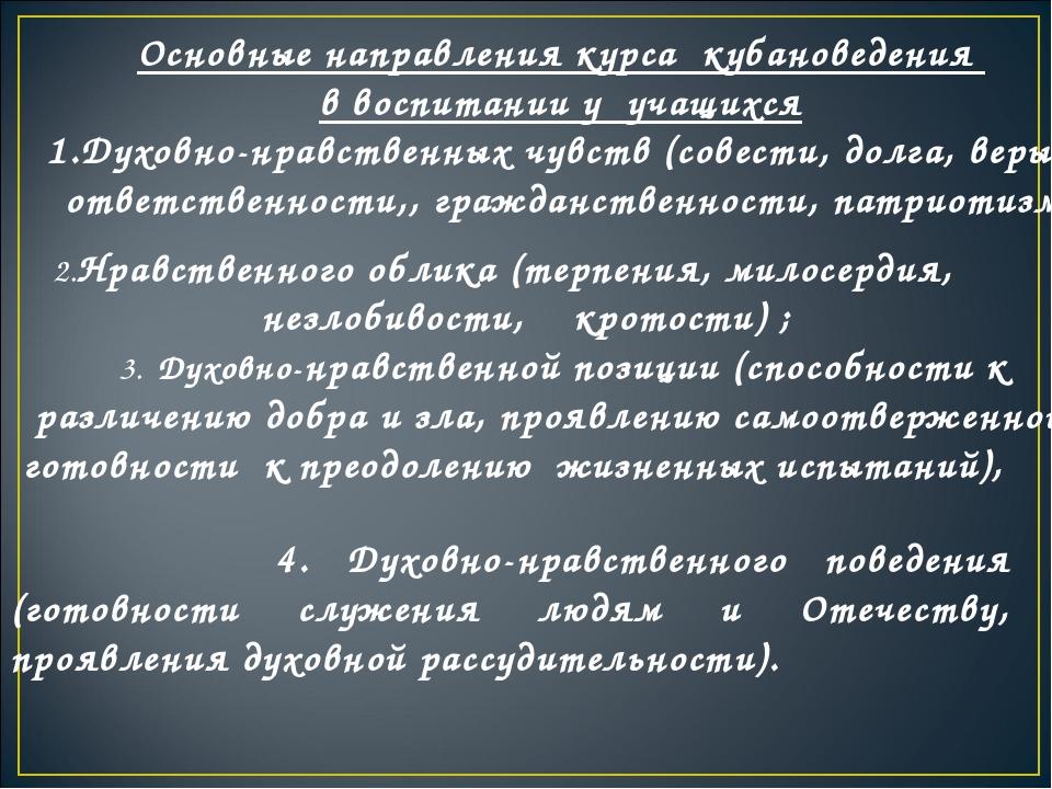Основные направления курса кубановедения в воспитании у учащихся 1.Духовно-н...
