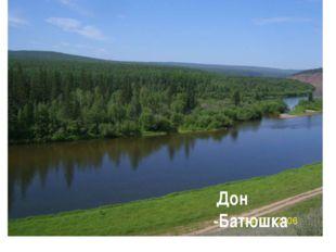 ДОН Дон -Батюшка
