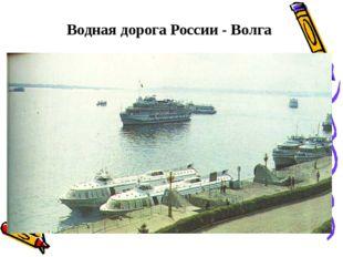 Водная дорога России - Волга