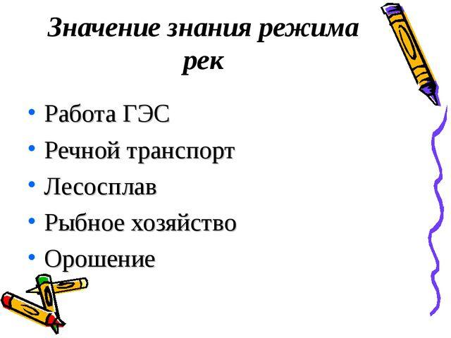 Значение знания режима рек Работа ГЭС Речной транспорт Лесосплав Рыбное хозяй...